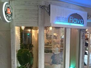 【美浜ディストーションシーサイド店】移転リニューアルのため閉店致しました。の写真