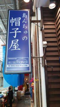 『島んちゅの帽子屋国際通り店♡』の写真