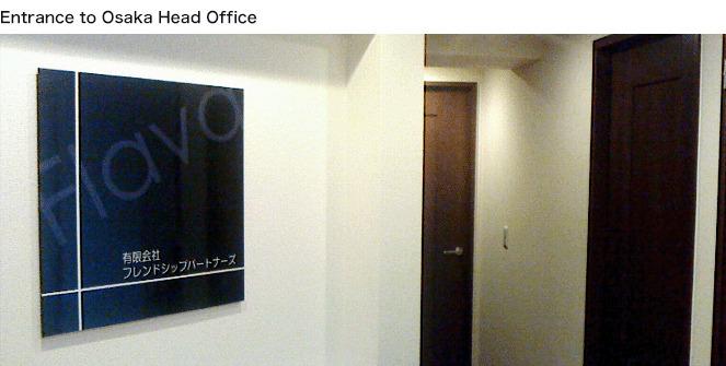 Entrance to Osaka Head Office