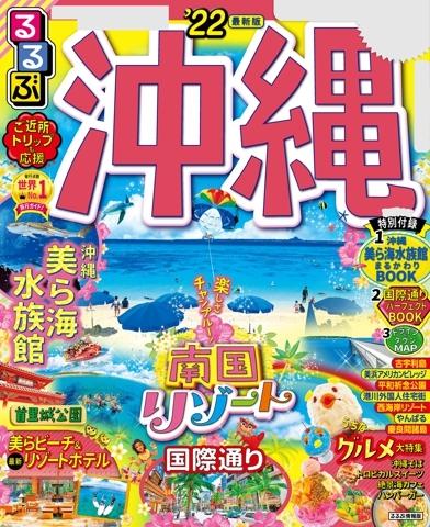 【北谷デポアイランド店】るるぶ沖縄'22