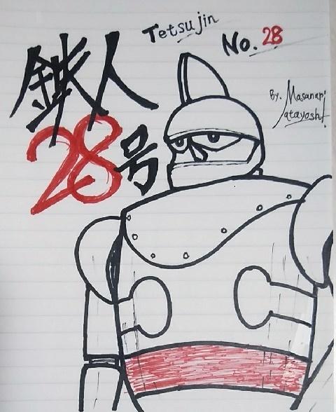 """『我が名は """"鉄人28号"""" 。我は鉄人ロボットであるが故に──』の写真"""